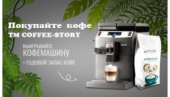 Акция! Среди покупателей кофе ТМ Coffee-Story разыгрываем кофемашину SAECO + годовой запас кофе