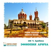 Эфиопия Арича