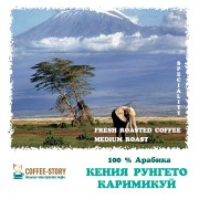 Кения Рунгето Каримикуй